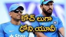 Dhoni And  Yuvraj Singh Mentoring Indian Cricket team   Oneindia Telugu