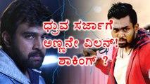 Chiranjeevi Sarja Likes To Play A Villain Role In Dhruva Sarja Movie | Filmibeat Kannada