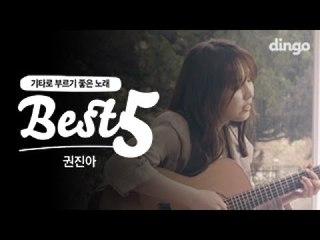 [베스트5] 권진아 '기타로 부르기 좋은 노래'