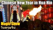 Magic Show, Hua Hin Chinese New Year