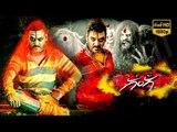 Ganga : Muni 3 Full Movie || Horror Comedy || Raghava Lawrence, Nitya Menen, Taapsee