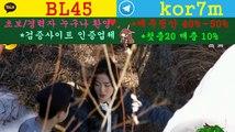 토토 사이트 ∈접속주소 : ●  kakao: BL45 텔레그램 : kor7m ○◑aaa