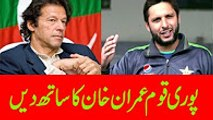 Shahid Khan Afridi announces to Support PTI and Imran Khan