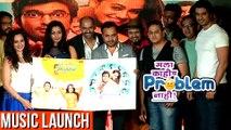 Mala Kahich Problem Nahi | Marathi Movie Music Launch | Spruha Joshi, Gashmeer Mahajani