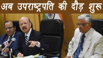 Vice President Election : After Presidential Election now race begins for Vice President। वनइंडिया हिंदी