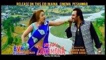 Pashto New Film Songs Zakhmoona - Ze Ba De Zan Kem By Ajab Gul and Sobia Khan