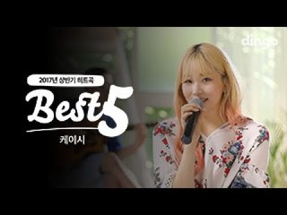 [베스트5]케이시 - 2017년 상반기 히트곡