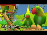 ★2 HOURS★ Chitti Chilakamma Telugu Rhyme - Parrots 3D Animation - Rhymes For Children With Lyrics