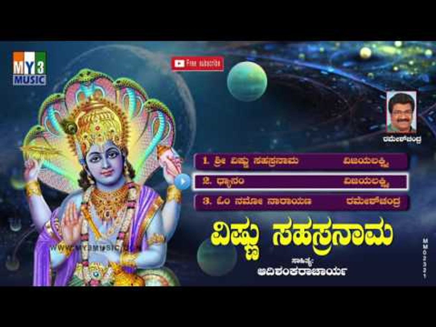 Shri Vishnu Sahasranamam Kannada Devotional Album - Lord Balaji Hit Songs