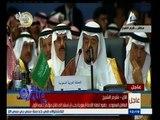 #غرفة_الأخبار | كلمة الملك سلمان بن عبد العزيز العاهل السعودي في القمة العربية الـ 26