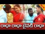 Radha Radha Baikati Radha Folk Album Songs -Telugu Janapada Geethalu