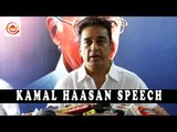 """Rajinikanth is like my elder Brother"" Says Kamal Haasan at Chandrahasan Memorial Meet"