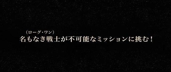 【号泣必至】『ローグ・ワン/スター・ウォーズ・ストーリー』BD&DVD発�