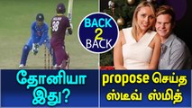 MS Dhoni's Slowest Stumping | Steve Smith Gets Engaged to Dani Willis-Oneindia Tamil