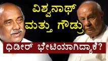H D Devegowda & Vishwanath had surprise meeting in Mysore | Oneindia Kannada