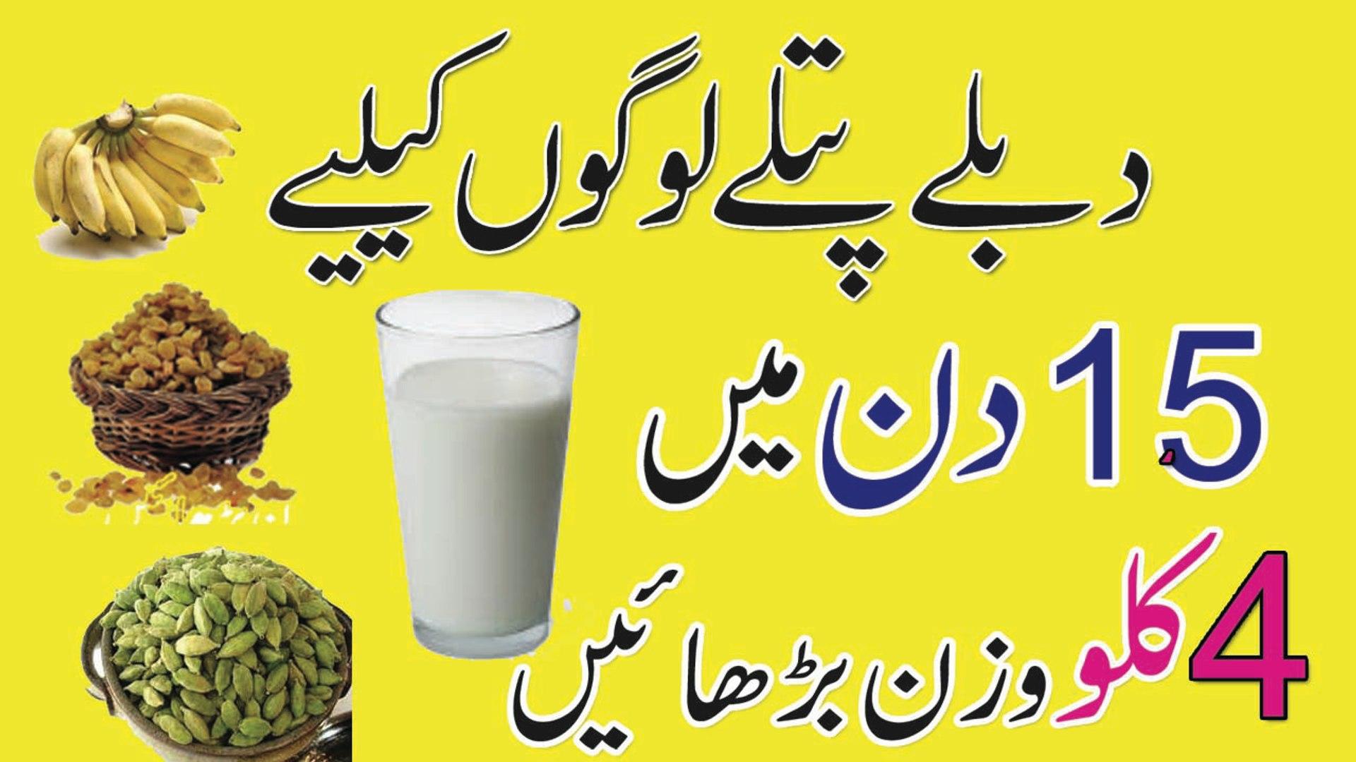 Gain Weight Tips In Urdu Remedy To Gain Weight Fast Naturally For Men Women Video Dailymotion
