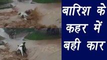 Madhya Pradesh : Heavy rains washed away a car, Watch video|वनइंडिया हिंदी