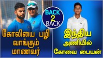 Engineering student Applies for Coach's Post |Coimbatore boy selected in U19 Team-Oneindia Tamil