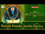 Kanipaka Vinayaka Jeevitha Charitra - Lord Ganesha Songs