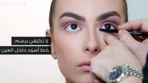 الطريقة الصحيحة لتكبير العينين وتوسيعهما بالكحل الأسود