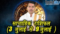 Weekly Horoscope (3 July to 9 July) साप्ताहिक राशिफल | Astrology | Boldsky
