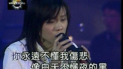 Tanya Chua - Bai Tian Bu Dong Ye De Hei