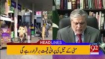 92 News Headlines - 08 00 PM - 30 June 2017 - 92NewsHDPlus,News Headline Today Pakistan