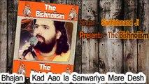 कद आओला साँवरिया मारे देश    सचिदानंद जी    मीरा भजन    कृष्णा भजन    Kad Aavola sanwariya mare desh   