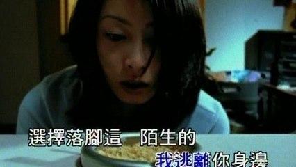 Mavis Hsu - Ni Chou De Yan