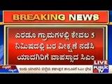 CM's Bidar Namesake Visit Repeats In Yadagiri