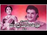 Srikakula Andhra Maha Vishnu Katha Full Telugu Old Movie || NT Ramarao, SV Rangarao, Jamuna, Girija