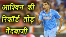 India vs West Indies: Ashwin becomes 2nd fastest Indian spinner to 150 ODI wickets | वनइंडिया हिंदी