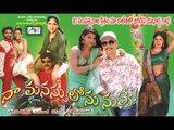 Naa Manassulonu Nuvve    Latest Telugu Full Movie    1080p Full HD    Tanikella Bharani, Nag