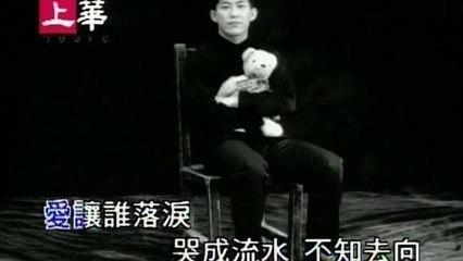Panda Hsiung - Ai Qing Duo Nao He