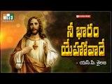 Devotional Jesus Songs in Telugu - Ni Bharam Yehovade By SP. Sailaja - Christian Songs