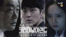 [최초] tvN 첫 수목드라마  티저 공개!