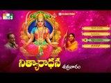 Nityaradhana - Dussehra Special Songs - Goddess Durga Devotional Songs