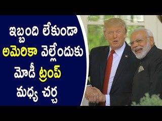 అమెరికా వెల్లేందుకు మోడీ ట్రంప్ మధ్య చర్చ || Discussion B/w Modi & Trump About Global Entry