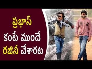 ప్రభాస్ కంటే ముందే రజినీ చేశారట || Prabhas Stunts In Baahubali 2 Copies From Rajini Movie