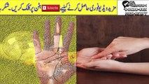 Palmistry Reader In Urdu Hindi || Palmistry Marriage Line Love Or Arranged