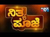 Public TV | Nithya Pooje With Dr. Kamalakar Bhat | March 28th, 2016