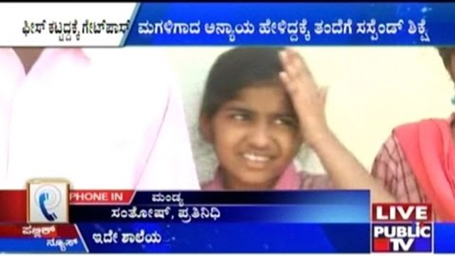Mandya: Christ King Convent Delays Question Paper To Student Who Delayed Fee Payment