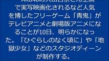 <青鬼>フリーゲームがWアニメ化 テレビと劇場版の2作で