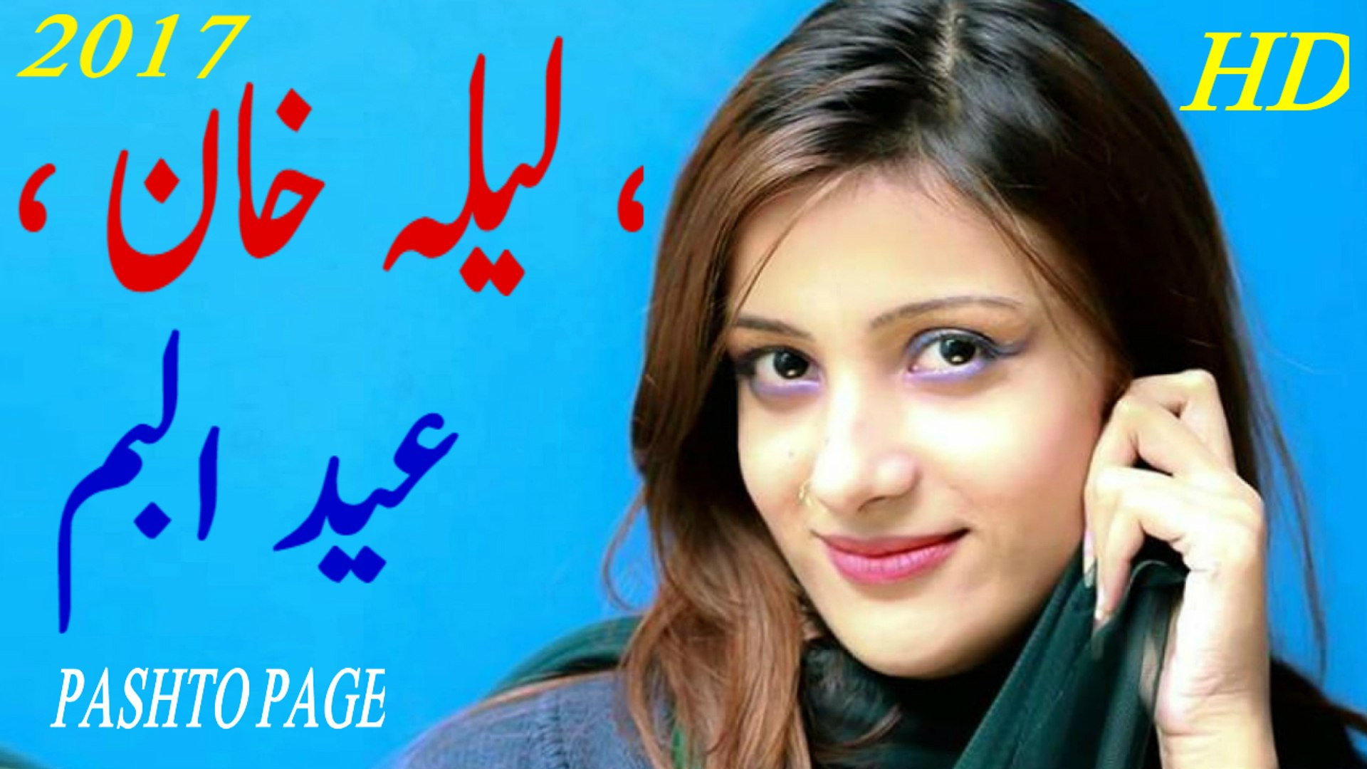 EID 2017 - Laila Khan HD 1080p ' Khkule Me Khanda ' Kabul Concert 2017 Nowruz 1396
