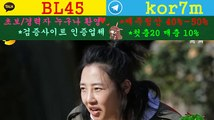 토토 사이트 ∈접속주소 : ○   kakao: BL45 텔레그램 : kor7m ○□e