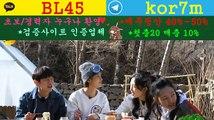 토토 사이트 ∈접속주소 : ◆   kakao: BL45 텔레그램 : kor7m ○★j