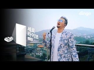 [세로라이브] 김태우 - 따라가