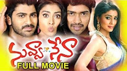 Nuvva Nena Telugu Comedy Movie | Allari Naresh, Sharvanand, Shriya Saran | Latest Telugu Movies