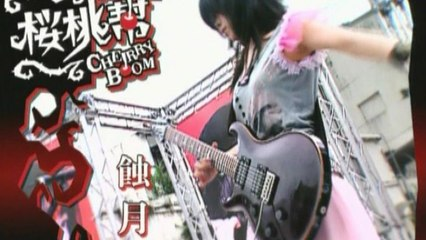 Cherry Boom - Shi Yue