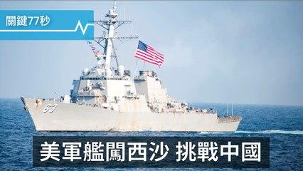 【影片】美軍艦闖西沙 挑戰中國